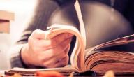طرق تعلم القراءة السريعة