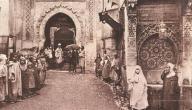 مدينة فاس قديماً