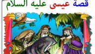 قصة النبي عيسى