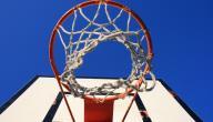 ما هي كرة السلة