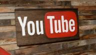 شرح طريقة التسجيل في اليوتيوب