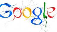 شرح عمل حساب في جوجل
