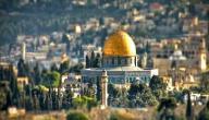 مدينة القدس الفلسطينية