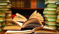 عناصر مقدمة البحث العلمي