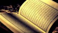 صفات زوجات الرسول رضي الله عنهن