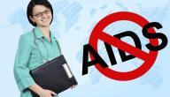 ما هي عوارض الايدز