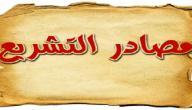 ما هي مصادر التشريع الاسلامي