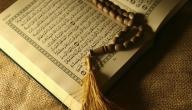 طرق الثبات على الدين
