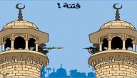 الفرق بين الشيعة و السنة