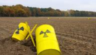 طرق التخلص من نفايات المواد المشعة