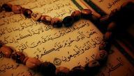 طريقة لختم القرآن