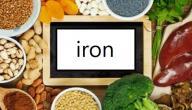 معلومات عن نقص الحديد