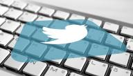 طريقة البحث عن شخص في تويتر