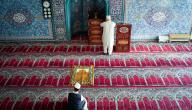 كيفية إقامة الصلاة