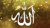 صفات الله في الإسلام