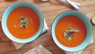 طريقة تحضير شوربة طماطم