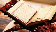 طريقة لحفظ القرآن بطريقة سهلة