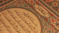 حفظ القرآن في ستة أشهر