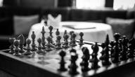 شروط لعبة الشطرنج