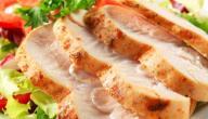 طريقة شوي صدور الدجاج بالشواية