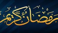ماذا يعني شهر رمضان