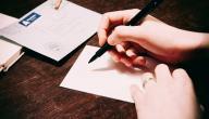 كيفية كتابة رسالة شكر رسمية