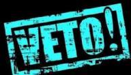ما هو حق الفيتو