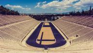 مدينة يونانية رياضية