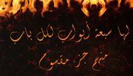 عدد خزنة جهنم