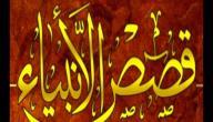 ما هي معجزة النبي يحيى