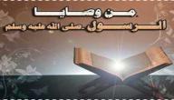وصايا النبي قبل وفاته
