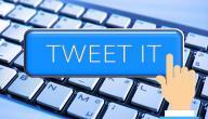 طريقة إرسال تغريدة بالتويتر