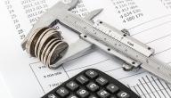 كيفية حساب نسبة الربح