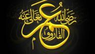 تواضع عمر بن الخطاب