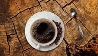 طريقة عمل كوب قهوة