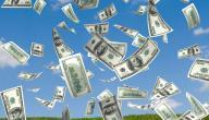تفسير النقود في المنام