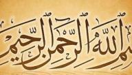 تفسير بسم الله الرحمن الرحيم