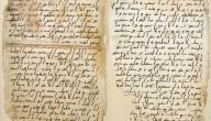 مراحل تطور اللغة العربية
