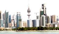 مظاهر التطور في دولة الكويت