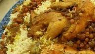 طريقة عمل أكلات قطرية