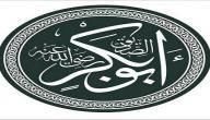 اسلام أبي بكر