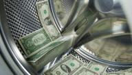 ماذا يعني مصطلح غسيل الأموال