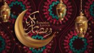 معلومات عامة عن شهر رمضان