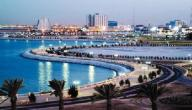مدينة الدمام في المملكة العربية السعودية