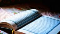 ترتيب سور القرآن