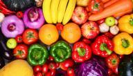 فوائد الخضار والفواكه الطازجة