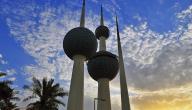 متى تم بناء أبراج الكويت