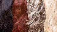 درجات صبغات الشعر