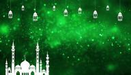 كيفية استقبال رمضان