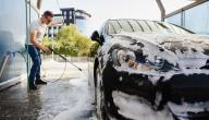 كيف أغسل السيارة